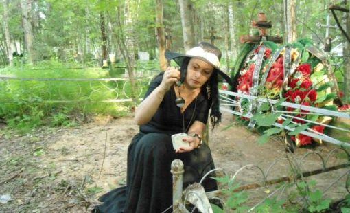 приворот обряд на кладбище